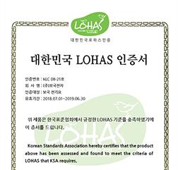 2018년 LOHAS 인증서(전기요)