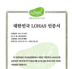 2019년 LOHAS 인증서(전기매트)