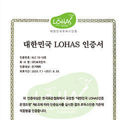 2020년 LOHAS 인증서(전기매트)