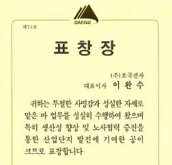 대구광역시장 표창 수상